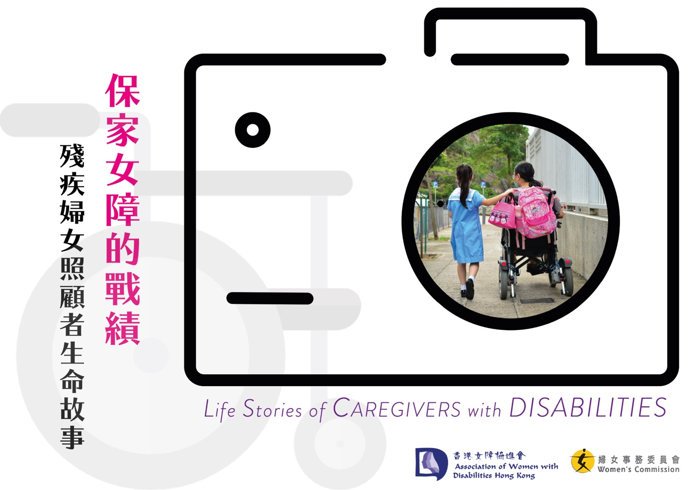 Life Stories of Caregivers with Disabilities